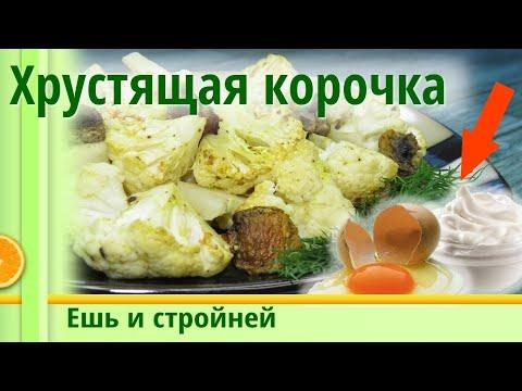Как похудеть: ЦВЕТНАЯ КАПУСТА с Яйцом и Сметаной - гарнир для мясных блюд в питание для похудения