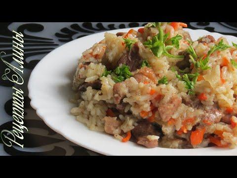Рецепты Алины. Просто, быстро и очень вкусно .Как вкусно приготовить рис с мясом в мультиварке .