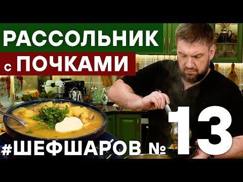 Рассольник. Шеф Шаров 13. Классический рецепт рассольника. #шефшаров #500супов #500soups #chefsharov