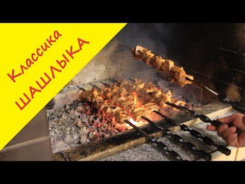 Шашлык из свинины. Базовый рецепт классического блюда. Безупречный маринад для свинины на мангале!