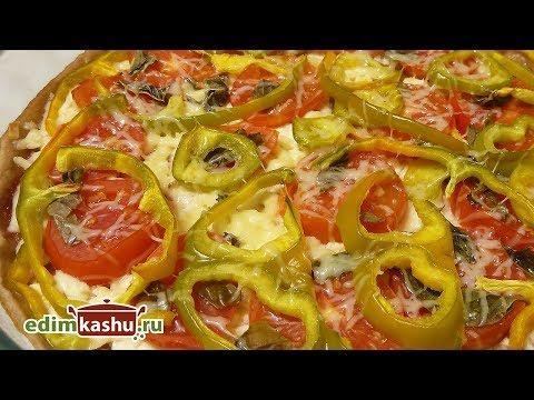 Пицца с адыгейским Сыром и Помидорами в духовке/ Просто и Вкусно!