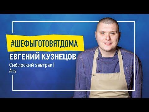 Блюда с мужским характером. Готовим мясо по рецептам Евгения Кузнецова