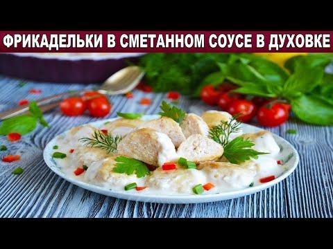 КАК ПРИГОТОВИТЬ ФРИКАДЕЛЬКИ В СМЕТАННОМ СОУСЕ В ДУХОВКЕ? Запеченные, куриные, вкусные, сочные