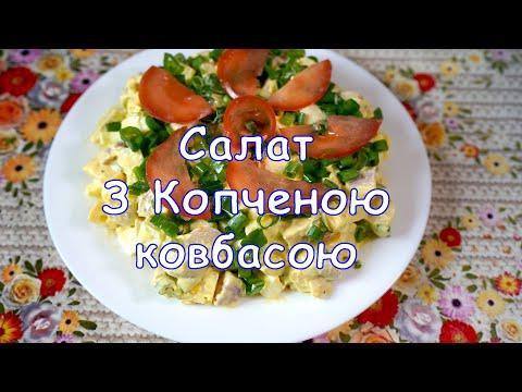 Салат з Копченою Ковбасою,Рецепти салатів,святкові салати,нові, як приготувати салат,вкусные салаты