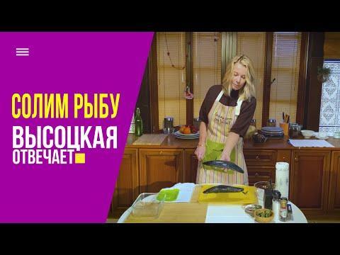Как солить рыбу дома? Скумбрия пряного посола своими руками | Высоцкая отвечает (12+)