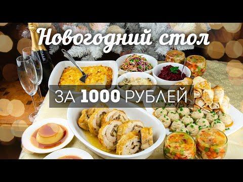 9 блюд на 4 человека ВСЕГО за 1000 рублей: БЮДЖЕТНЫЙ НОВОГОДНИЙ СТОЛ / Новогоднее меню 2021 | 0+