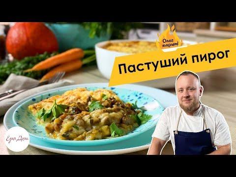ОЛЕГ ЖАРИТ! Запеканка с картофелем и мясом, или Британский пастуший пирог