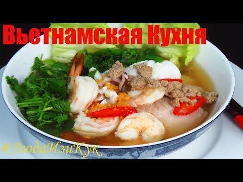 Готовлю по Вашим просьбам! Мой любимый СУП вьетнамская кухня Люда Изи Кук азиатская кухня