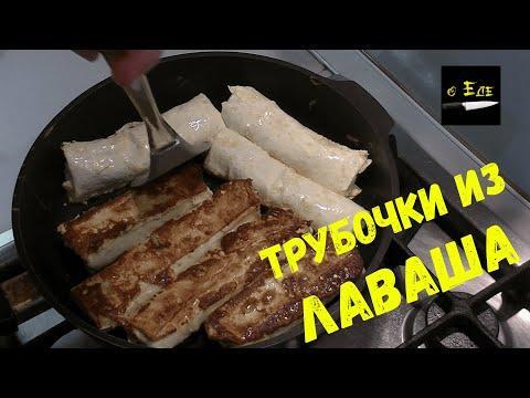 Быстрая закуска из лаваша.Трубочки из лаваша с начинкой. Завтрак на скорую руку или быстрый перекус.