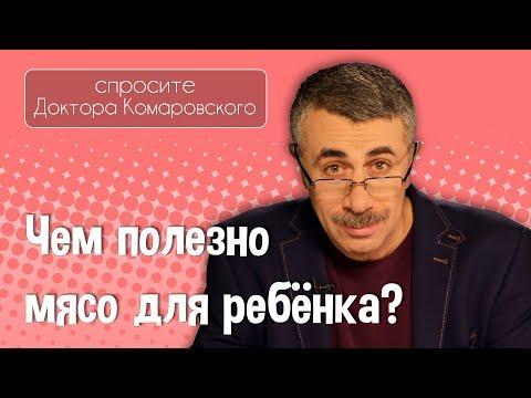 О пользе мяса для ребенка - Доктор Комаровский