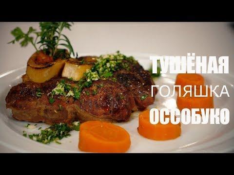 Как готовить говяжью голяшку☆ Рецепт от ОЛЕГА БАЖЕНОВА #60 [FOODIES.ACADEMY]
