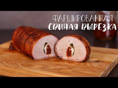 Свиная вырезка фаршированная вялеными томатами, моцареллой и базиликом // Мясо в духовке