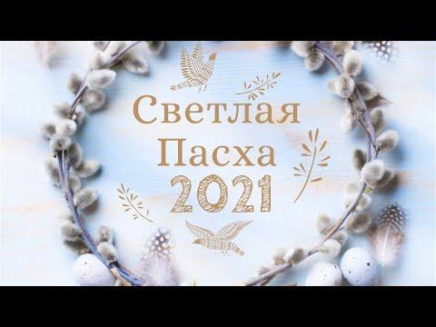 С ВЕЛИКИМ ПРАЗДНИКОМ СВЕТЛОЙ ПАСХИ 2021! 2 СПОСОБА УКРАШЕНИЯ ЯИЦ! ПЕЧЁМ МОРКОВНЫЕ КЕКСЫ!