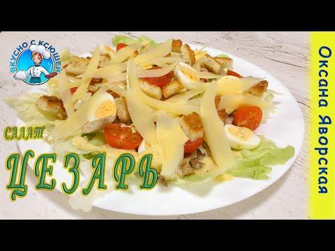 Салат ЦЕЗАРЬ с курицей и сухариками - простой классический рецепт и вкусный соус