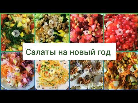 16 рецептов салатов   Салаты на Новый год  Бюджетные салаты на праздничный стол  Новый год 2021