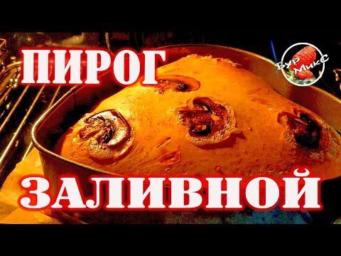 Просто и очень вкусно / Заливной пирог с курицей и грибами