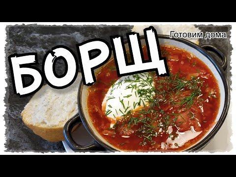 Украинский БОРЩ. Настоящий вкус, НАВАРИСТОСТЬ из любого мяса. Самый ПРОСТОЙ рецепт.