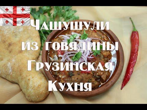 Чашушули Грузинская кухня . Острое блюдо из говядины