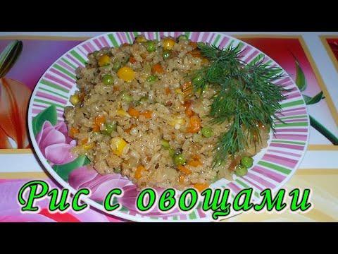Рис с замороженными овощами на сковороде. Вкусный гарнир из риса