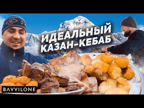 КАЗАН, МЯСО и КАРТОШКА. Узбекское блюдо КАЗАН-КЕБАБ. Рецепт от Серго