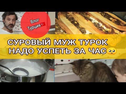 Муж готовит ПИДЭ и ТУРЕЦКИЙ молочный суп☑️День с русско-турецкой семьёй☑️Влог СЕМЬЯ в ТУРЦИИ