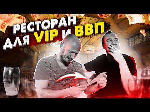 #26 Немного бэкстейджа и Ресторан ПОДВОРЬЕ (Что ест ПУТИН?).