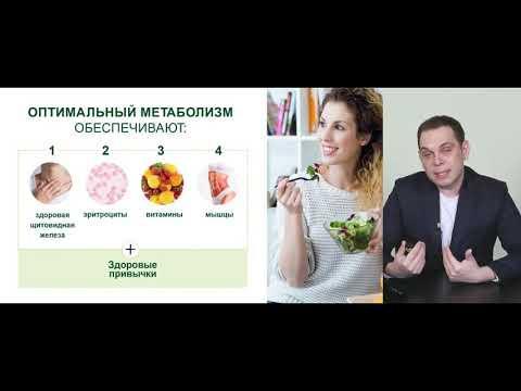 Гастроэнтеролог Чикунов о программе метаболизма