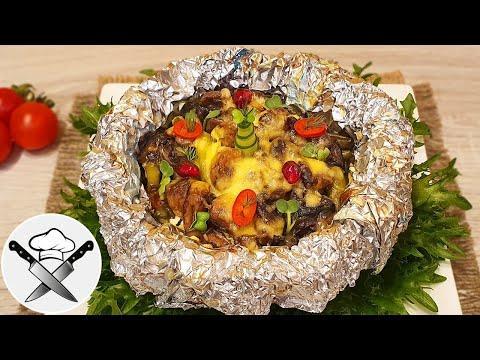 Оригинальное и вкусное блюдо - Мясо запеченное с грибами и овощами в мешочках из фольги