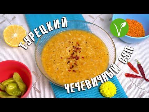 Ароматный согревающий турецкий суп Ezogelin çorbası (веган)