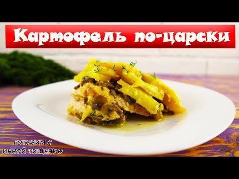 КАРТОФЕЛЬ ПО-ЦАРСКИ – запеченный КАРТОФЕЛЬ С МЯСОМ и ГРИБАМИ. Горячее блюдо из картофеля