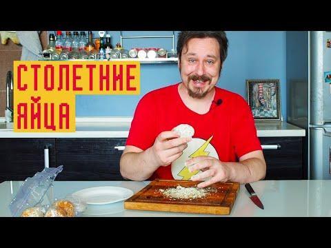 Столетние утиные яйца: китайский деликатес в извести