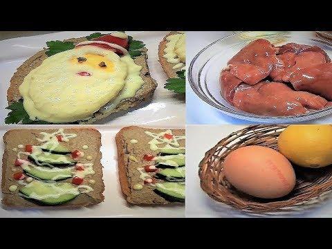 Бутерброды на Новогодний Стол. Идеи Бутербродов на Новогоднюю тему.