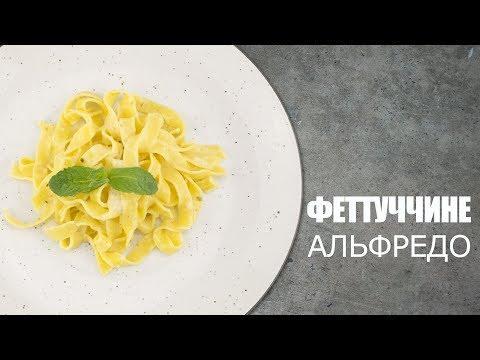 Феттуччини Альфредо ☆ Рецепт от ОЛЕГА БАЖЕНОВА #42 [FOODIES.ACADEMY]