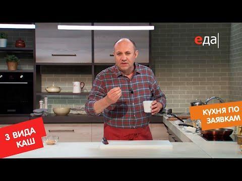 Три вида каш | Кухня по заявкам