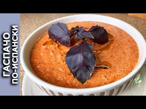 Гаспачо по-испански. Традиционный рецепт. Для любителей правильного питания.