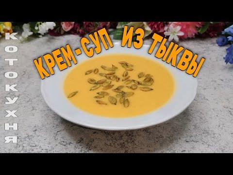 ★ Тыквенный крем-суп пюре полезный сливочный вкусный суп. Проверенный рецепт.