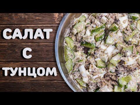 Офигенный салат из консервированного тунца