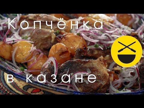 Мясо с картошкой! Копченка в казане, по рецепту старинного друга Сталика Ханкишиева! Очень вкусно!