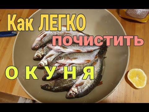 Чистить рыбу проще простого.
