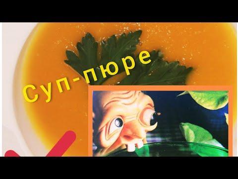 Еще один послепраздничный супсамый фантастически вкусный  рецепт,с секретомсуп-пюре из батата