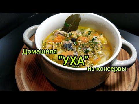 Рыбный суп из консервов,овощной суп,рыбный суп, суп наварили,суп с консервов,суп,бульон.