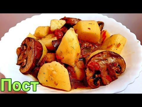 Жаркое из картофеля с грибами без мяса. Что приготовить в пост.