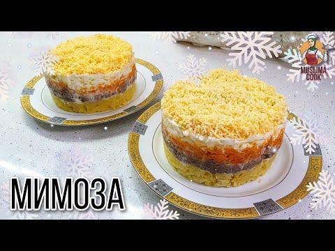 Салат МИМОЗА, Классический рецепт очень вкусный и слоеный