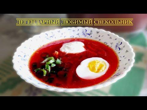 Любимый летний свекольник! Легендарный универсальный рецепт -  хорош как холодным. так и горячим.