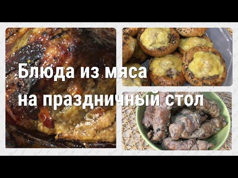 Самые вкусные блюда из мяса на праздничный стол/3 рецепта мясных блюд
