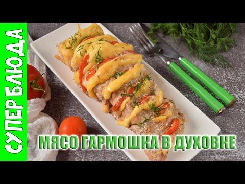 Мясо гармошка в духовке. Мясо книжка из свинины с помидорами и сыром. Вкуснятина неописуемая