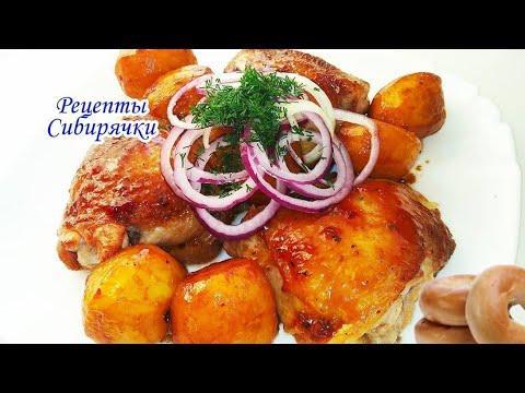 Казан Кебаб из Мяса Курицы.Самый Простой Рецепт