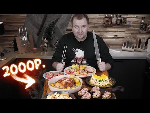Новогодний стол за 2000 рублей.