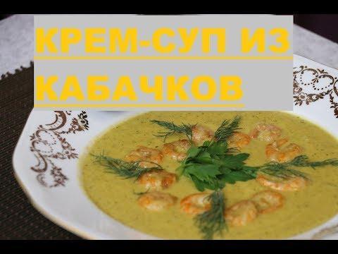 КРЕМ-СУП ИЗ ЦУКИНИ / КАБАЧКОВ С КРЕВЕТКАМИ