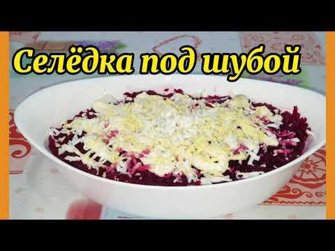 "Селёдка под Шубой.Салат ""Шуба"" классический рецепт."